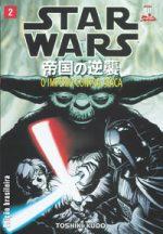 capa de O Império Contra Ataca #02