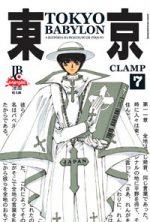 capa de Tokyo Babylon #07