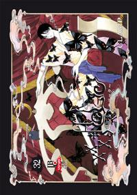 capa de XXX Holic #32