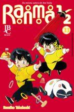 capa de Ranma ½ #33