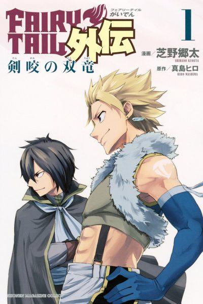 Fairy Tail Gaiden vol.01